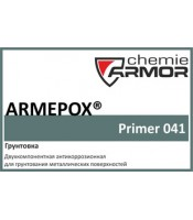 ARMEPOX Primer 041 HIGH BUILD (св. cерый)