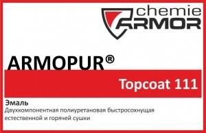 2К Эмаль ARMOPUR Topcoat 111RAL 1013