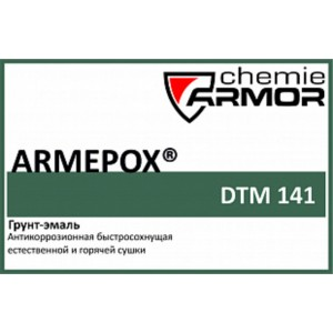 1К Грунт-эмаль ARMEPOX DTM 141 бежевая матовая